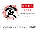 老虎 書法作品 新年賀卡 77500601