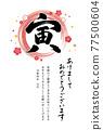 老虎 書法作品 新年賀卡 77500604