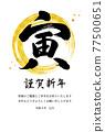 老虎 書法作品 墨水 77500651