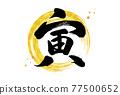 老虎 書法作品 素材 77500652