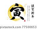 老虎 書法作品 墨水 77500653