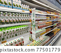 PENANG, MALAYSIA -JUNE 25, 2020: Selected focused on fruit juices sold in commercial paper pack and bottles. Displayed on the chiller rack. Placed a price tag for the customer. 77501779