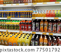 PENANG, MALAYSIA -JUNE 25, 2020: Selected focused on fruit juices sold in commercial paper pack and bottles. Displayed on the chiller rack. Placed a price tag for the customer. 77501792
