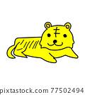 老虎 動物 矢量 77502494
