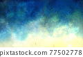 水彩畫 質感 質地 77502778