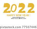 老虎 虎 新年賀卡 77507446