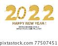 老虎 虎 新年賀卡 77507451