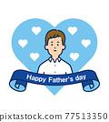父親節 禮物 送禮 77513350