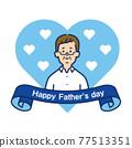 父親節 禮物 送禮 77513351