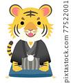 老虎 虎 和服 77522001