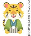 老虎 虎 和服 77522002