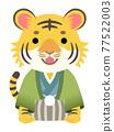 老虎 虎 和服 77522003