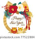 新年賀卡 賀年片 賀年卡 77522884