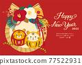 新年賀卡 賀年片 賀年卡 77522931