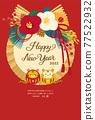 新年賀卡 賀年片 賀年卡 77522932