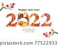 新年賀卡 賀年片 賀年卡 77522933
