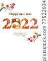 新年賀卡 賀年片 賀年卡 77522934