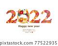 新年賀卡 賀年片 賀年卡 77522935