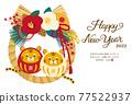 新年賀卡 賀年片 賀年卡 77522937