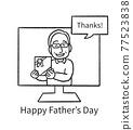 父親節 笑容 笑臉 77523838