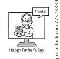 父親節 禮物 送禮 77523839