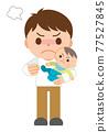 ikumen(喜歡育兒的男性) 嬰兒 寶寶 77527845