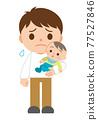 ikumen(喜歡育兒的男性) 嬰兒 寶寶 77527846