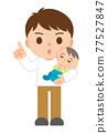育兒 ikumen(喜歡育兒的男性) 嬰兒 77527847
