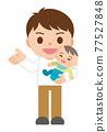 ikumen(喜歡育兒的男性) 嬰兒 寶寶 77527848