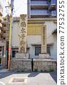 stone monument, inscribed stone monument, kintetsu 77532755