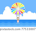 滑翔傘 降落傘 海 77533007