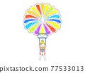 滑翔傘 降落傘 泳衣 77533013