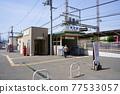 近畿日本鐵道 駅 站 77533057