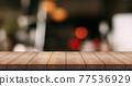 Empty wooden table top with lights bokeh on blur restaurant background. 77536929