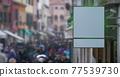 Blank City Signboard 77539730