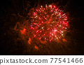 Christmas concept - colorful fireworks in dark sky at night 77541466