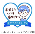 fathers day, present, father 77555998