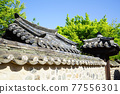 Tile roof 77556301
