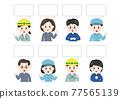 矢量 藍領工人 工人 77565139
