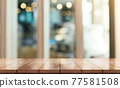 Empty wooden table top with lights bokeh on blur restaurant background. 77581508
