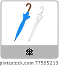 umbrella, brolly, recycle 77595213