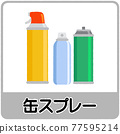 garbage, trash, spray 77595214