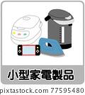 garbage, trash, trash separation 77595480