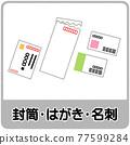 envelope, envelopes, business card 77599284