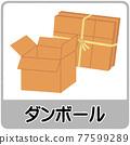 cardboard, garbage, trash 77599289