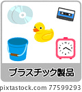 garbage, trash, trash separation 77599293