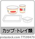 cup, plastic, plastics 77599470