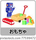 toys, toy, trash separation 77599472