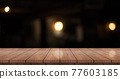 Empty wooden table top with lights bokeh on blur restaurant background. 77603185