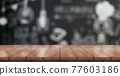 Empty wooden table top with lights bokeh on blur restaurant background. 77603186
